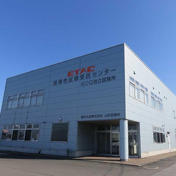 山形試験所・山形営業所・カスタマサポートセンター