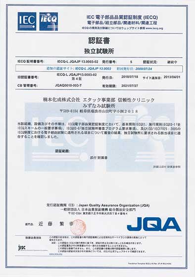 IECQ_mizunami