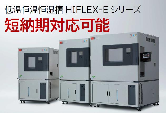 HIFLEX短納期対応